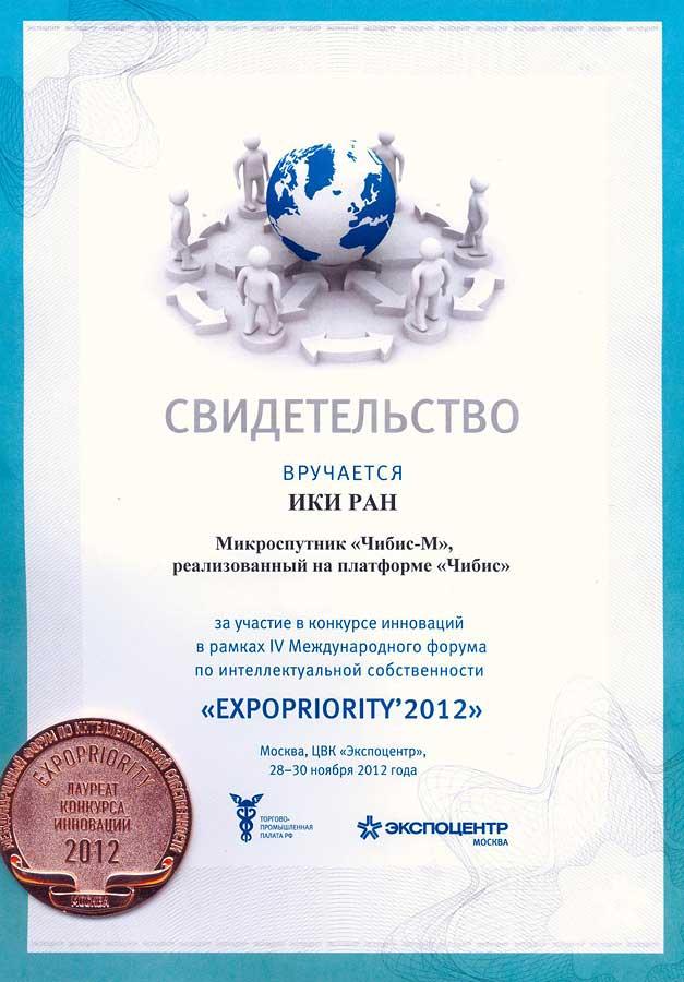 award winning publications Диплом за активное участие в выставке инновационных продуктов и технологий в рамках iv Международного форума по интеллектуальной собственности